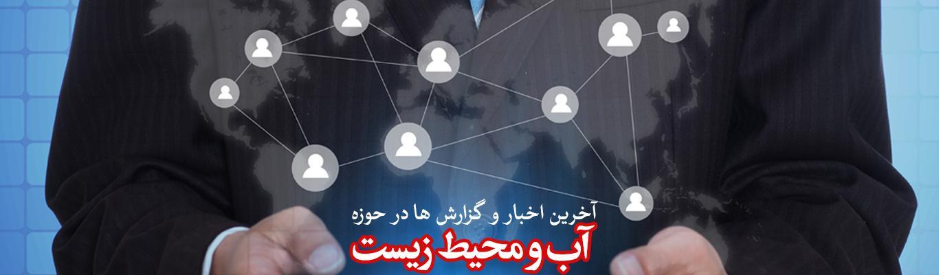 خانه آب ایران