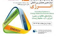 دوازدهمین همایش بین المللی انرژی
