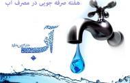 آغاز هفته صرفهجویی در مصرف آب از ابتدای تیرماه