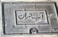 3 تیرسال 1326 تصویب پروژه لوله کشی آب تهران