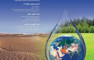 همایش ملی حقوق آب فرصتها و راهکارها