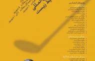 کنفرانس بین المللی جامعه و محیط زیست