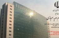 فراخوان جذب مشمولين وظيفه سربازی در وزارت نيرو