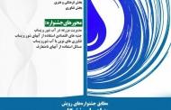 دومین جشنواره ملی فناوریهای آب: آبهای نامتعارف(آبهای شور و پساب)