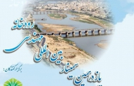 یازدهمین سمینار بین المللی مهندسی رودخانه
