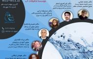 نشست تخصصی آمایش آب محور