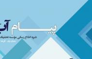 انتشار نشریه اطلاعرسانی موسسه تحقیقات آب وزارت نیرو