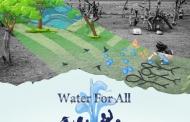 آب برای همه