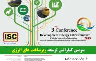 سومین کنفرانس توسعه زیرساختهای انرژی با رویکرد توسعه فناوری در مهندسی برق،آب، نفت، گاز و نانو فناوری