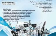 کارگاه بینالمللی ظرفیتسازی مدرسان حوزه خبر در زمینه تغییراقلیم و مدیریت آب