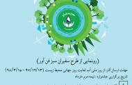 اولین جشنواره ملی آب