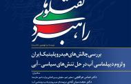 چالشهای هیدروپلیتیک ایران