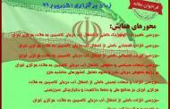 اولین همایش ملی بررسی علمی انتقال آب بینحوزهای با نگاه ویژه به انتقال آب کاسپین به فلات مرکزی ایران