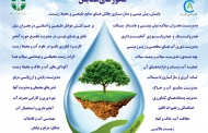 دومین همایش ملی مدیریت منابع طبیعی (آب، سیل و محیطزیست)
