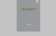 انتشار جامعترین کتاب «آیندهپژوهی جهان» در مرکز پژوهشهای مجلس
