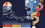 ششمین کنفرانس منطقهای تغییر اقلیم