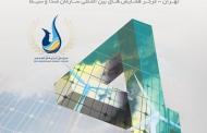 چهارمین کنفرانس بینالمللی انرژیهای تجدیدپذیر ایران