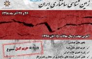 همایش ملی زمینساخت و زمینشناسی ساختاری ایران