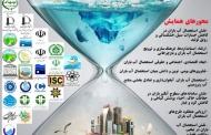هشتمین همایش ملی سامانههای سطوح آبگیر باران