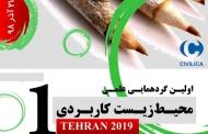 اولین گردهمایی علمی محیط زیست کاربردی TEHRAN 2019