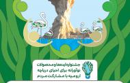 برگزاری جشنواره ایدهها و محصولات نوآورانه برای احیای دریاچه ارومیه