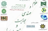 دومین کنفرانس ملی علوم و مهندسی محیطزیست و توسعهپایدار