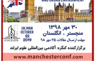 کنگره بینالمللی معماری، عمران و محیطزیست شهری
