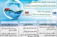 اولین همایش ملی راهبردهای سازگاری با کمآبی در مناطق خشک و نیمهخشک