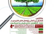 چهارمین همایش بینالمللی پژوهشهای کاربردی در علوم کشاورزی، منابعطبیعی و محیطزیست