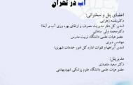 نشست تخصصی سیاستگذاری آب در تهران