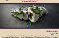 هفتمین کنگره علمی پژوهشی توسعه و ترویج علوم کشاورزی و منابع طبیعی ایران
