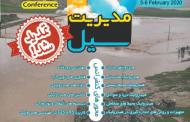 هجدهمین کنفرانس ملی هیدرولیک ایران