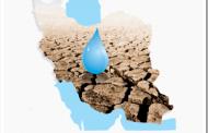 رویداد آب و محیط زیست: دومین همایش بزرگداشت روز ملی آب