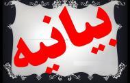 بنیاد آب ایرانیان در خصوص وضع فوق العاده آب در کشور بیانیه ای منتشر کرد