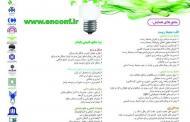 هفتمین همایش سراسری محیط زیست انرژی و منابع طبیعی پایدار