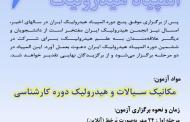 ششمین دوره  المپیاد هیدرولیک ایران