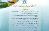 کنفرانس حکمروایی و مدیریت منابع آب در ایران
