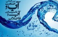 برگزاری سیزدهمین نمایشگاه بینالمللی صنعت آب از ۲۴ تا ۲۷ مهر/ حضور ۳۶۳ شرکت داخلی و خارجی