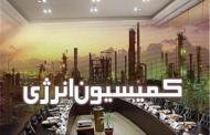وزیر پیشنهادی نیرو برنامههایش را به اعضای کمیسیون انرژی ارایه کرد