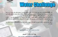 نخستین رویداد Water Challenge در ایران، دانشگاه صنعتی شریف