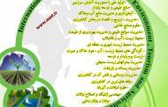 کنفرانس بین المللی ایده های نو در محیط زیست گردشگری و کشاورزی