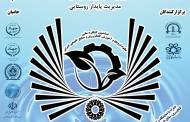 ششمین کنگره ملی علوم ترویج و آموزش کشاورزی و منابع طبیعی ایران