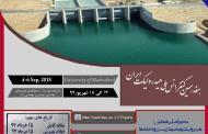 هفدهمین کنفرانس هیدرولیک ایران