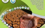 اولین همایش ملی راهبردهای مدیریت منابع آب و چالشهای زیست محیطی