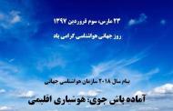 به مناسبت روز جهانی هواشناسی