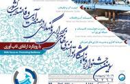سومین جشنواره توانمندیهای بهرهبرداری و نگهداری در صنعت آب و فاضلاب کشور برگزار میشود