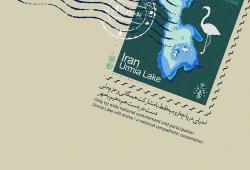 پوستر دریاچه ارومیه/ طرحی از میدیا واثقی