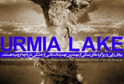 پوستر دریاچه ارومیه/ طرحی از نصیر بشیری