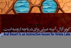 پوستر دریاچه ارومیه/ طرحی از ندا عبادی
