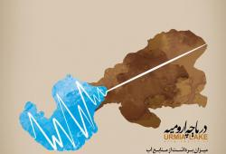 پوستر دریاچه ارومیه/ طرحی ازشیما اشیانی